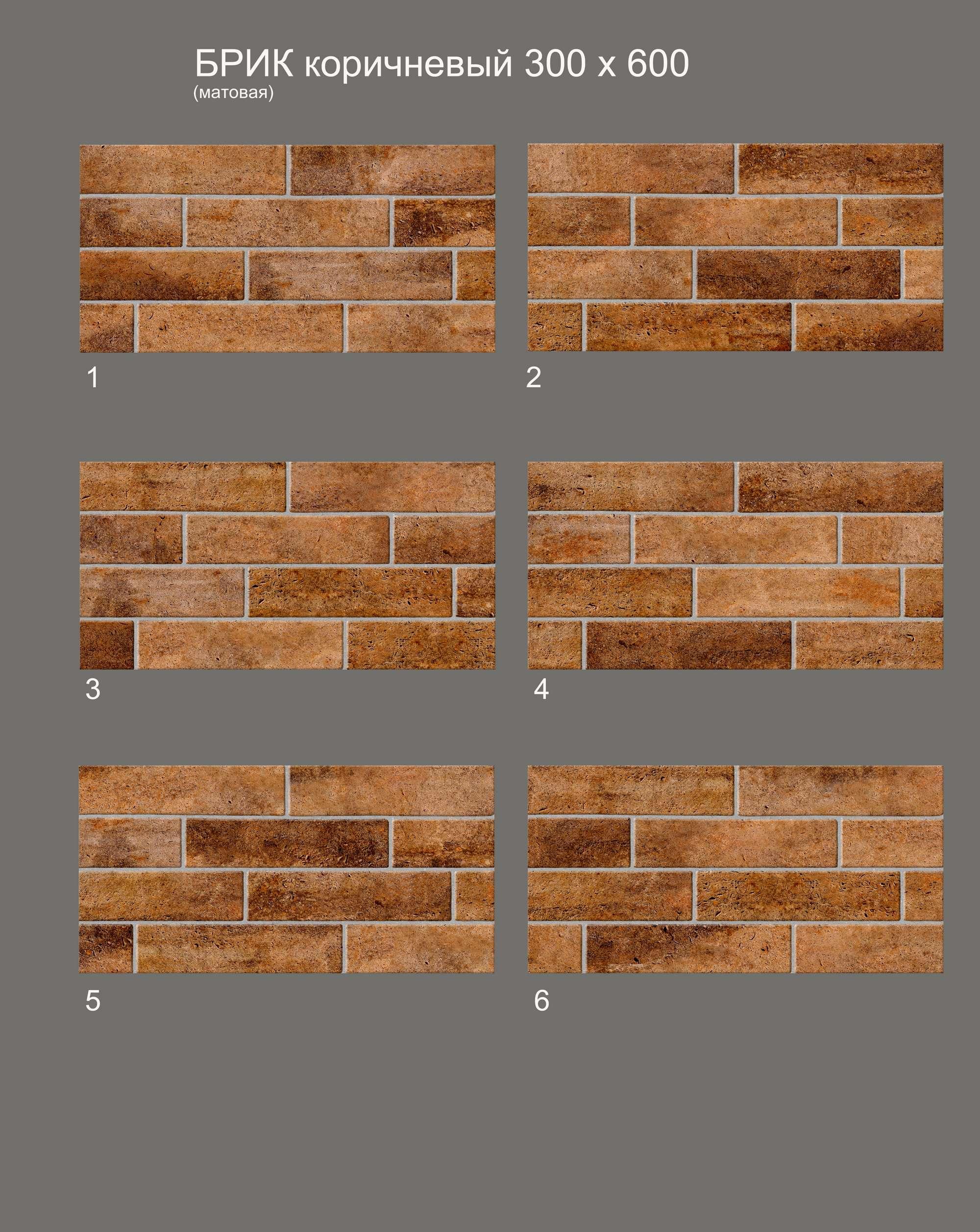 Brick brown